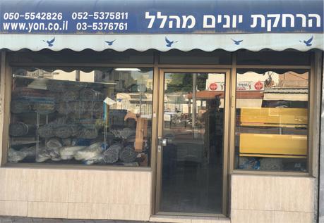 חנות מוצרי הרחקת יונים
