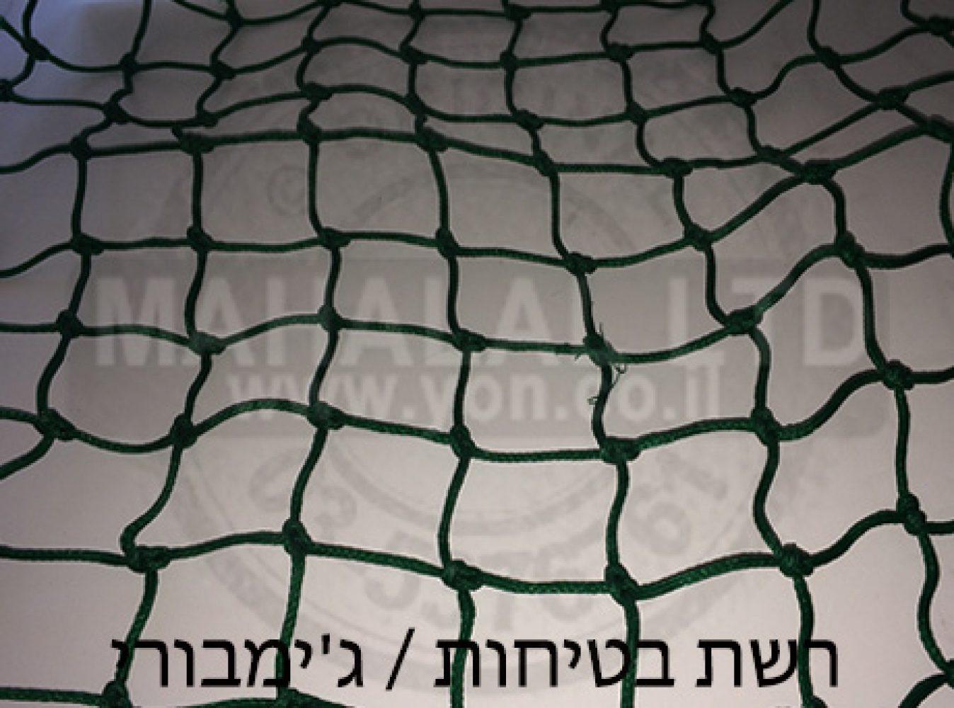 רשת בטיחות / ג'ימבורי