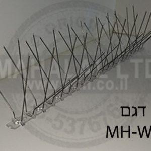 דוקרנים נגד יונים דגם mh-w4